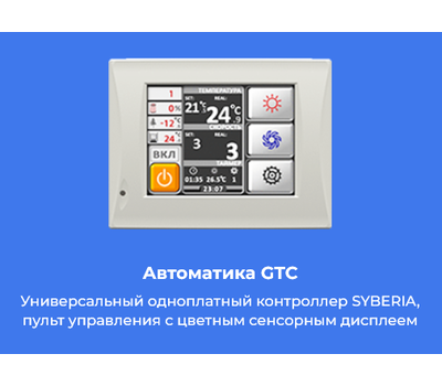 Установка приточная VentMachine Satellite GTC, фото 4