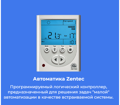 Установка приточная VentMachine Satellite Zentec, фото 4